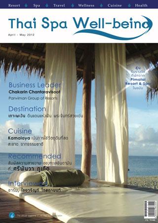 หน้าปก-april-may-2012-ookbee