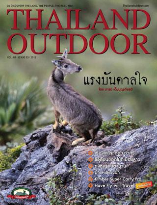 หน้าปก-thailand-outdoor-oct-nov-2012-ookbee