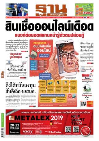 หน้าปก-17-20-november-2019-ookbee