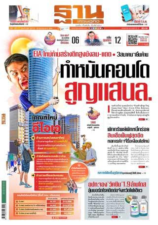 ฐานเศรษฐกิจ-13-16-june-2021-หน้าปก-ookbee