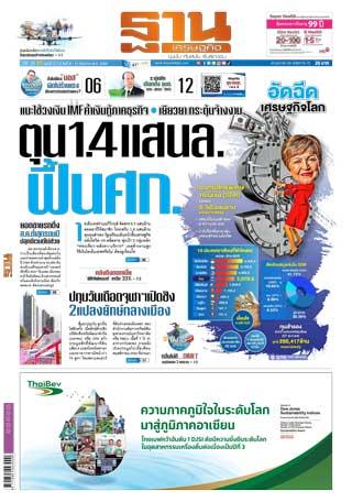 หน้าปก-9-11-กันยายน-2564-ookbee