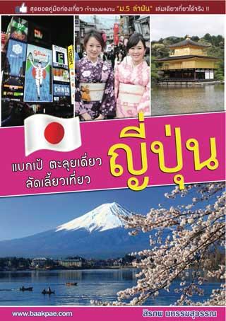 หน้าปก-แบกเป้-ตะลุยเดี่ยว-ลัดเลี้ยวเที่ยว-ญี่ปุ่น-ookbee