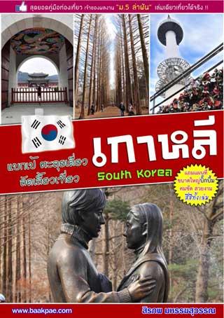 หน้าปก-แบกเป้-ตะลุยเดี่ยว-ลัดเลี้ยวเที่ยว-เกาหลี-ookbee