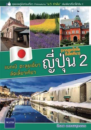 หน้าปก-แบกเป้-ตะลุยเดี่ยว-ลัดเลี้ยวเที่ยว-ญี่ปุ่น-2-จากฮอกไกโดถึงโตเกียว-ookbee