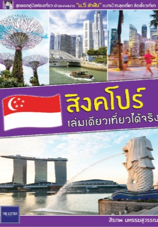 หน้าปก-สิงคโปร์-เล่มเดียวเที่ยวได้จริง-ookbee