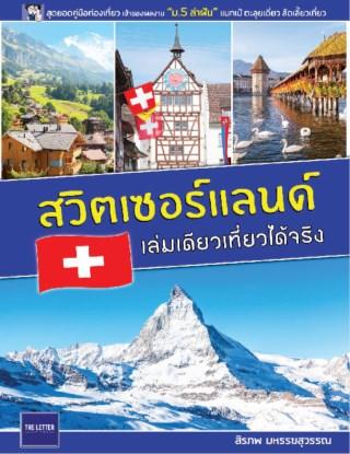 หน้าปก-สวิตเซอร์แลนด์-เล่มเดียวเที่ยวได้จริง-ookbee