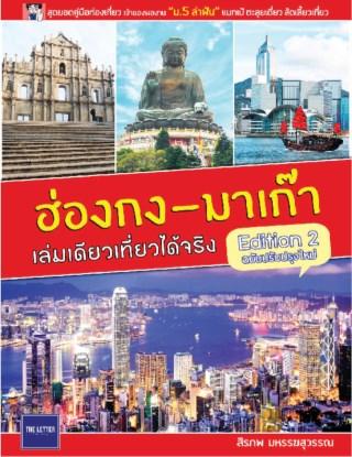หน้าปก-ฮ่องกง-มาเก๊า-เล่มเดียวเที่ยวได้จริง-edition-2-ookbee