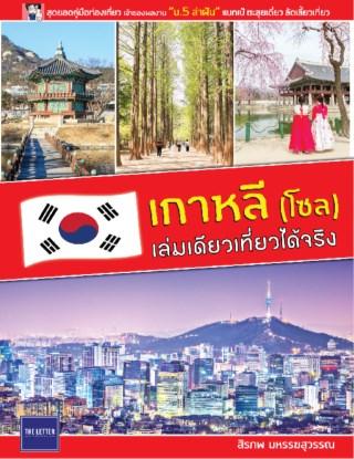 หน้าปก-เกาหลี-โซล-เล่มเดียวเที่ยวได้จริง-ookbee