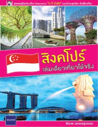หน้าปก-สิงคโปร์-เล่มเดียวเที่ยวได้จริง-ปรับปรุงใหม่-ookbee