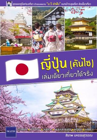 หน้าปก-ญี่ปุ่น-คันไซ-เล่มเดียวเที่ยวได้จริง-ookbee