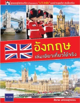 หน้าปก-อังกฤษ-เล่มเดียวเที่ยวได้จริง-ปรับปรุงใหม่-ookbee