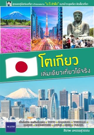 หน้าปก-โตเกียว-เล่มเดียวเที่ยวได้จริง-ookbee