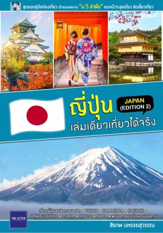 หน้าปก-ญี่ปุ่น-เล่มเดียวเที่ยวได้จริง-edition-2-ookbee