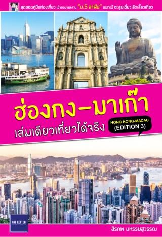 หน้าปก-ฮ่องกง-มาเก๊า-เล่มเดียวเที่ยวได้จริง-edition-3-ookbee