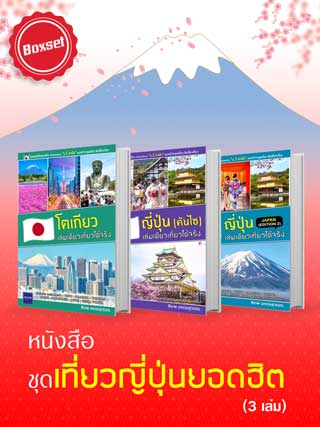 boxset-หนังสือชุดเที่ยวญี่ปุ่นยอดฮิต-หน้าปก-ookbee