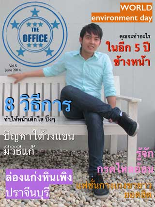 หน้าปก-the-office-june-2014-ookbee