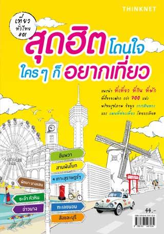หน้าปก-เที่ยวทั่วไทย-1-สุดฮิตโดนใจ-ใครๆก็อยากเที่ยว-ookbee