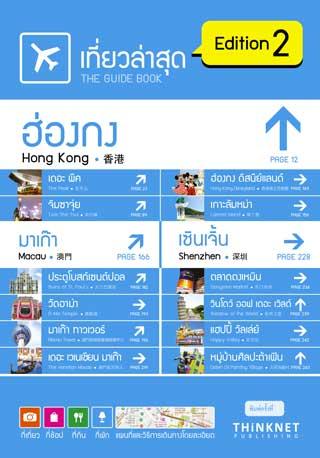 หน้าปก-เที่ยวล่าสุด-ฮ่องกง-มาเก๊า-เซินเจิ้น-edition-2-ookbee