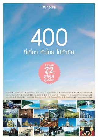 หน้าปก-400-ที่เที่ยว-ทั่วไทย-ไปทั่วทิศ-ookbee