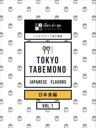 หน้าปก-tokyo-tabemono-interactive-สวรรค์นักชิม-vol1-เมนูอาหารญี่ปุ่นยอดนิยม-ookbee