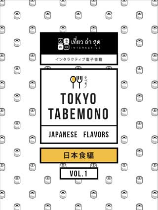 tokyo-tabemono-interactive-สวรรค์นักชิม-vol1-เมนูอาหารญี่ปุ่นยอดนิยม-หน้าปก-ookbee