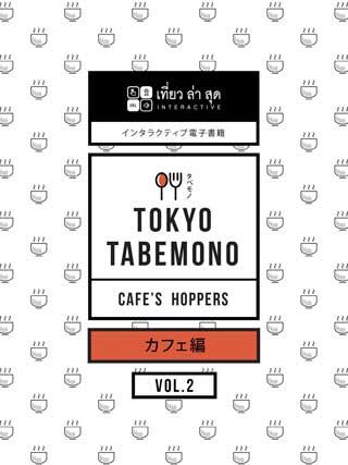 tokyo-tabemono-interactive-สวรรค์นักชิม-vol2-ค่าเฟ่ต้องเช็คอิน-หน้าปก-ookbee