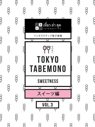 หน้าปก-tokyo-tabemono-interactive-สวรรค์นักชิม-vol3-ขนมหวานน่าลอง-ookbee