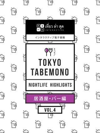 หน้าปก-tokyo-tabemono-interactive-สวรรค์นักชิม-vol4-กินดื่มยามค่ำคืน-ookbee