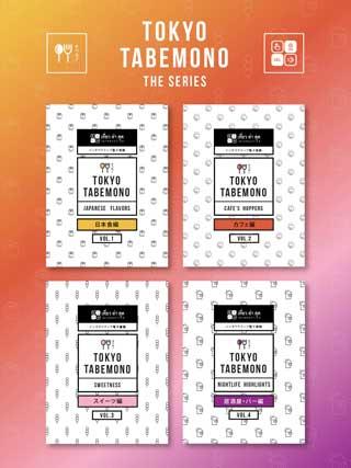 หน้าปก-tokyo-tabemono-the-series-ookbee