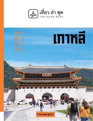 หน้าปก-เที่ยวล่าสุด-เกาหลี-edition-2-ookbee
