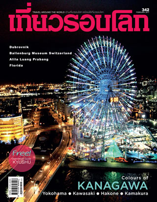 หน้าปก-เที่ยวรอบโลก-february-2011-ookbee