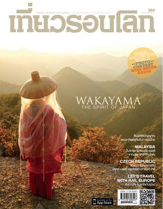 หน้าปก-เที่ยวรอบโลก-december-2012-ookbee