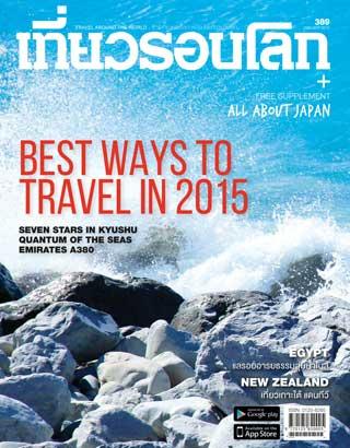 หน้าปก-เที่ยวรอบโลก-january-2015-ookbee