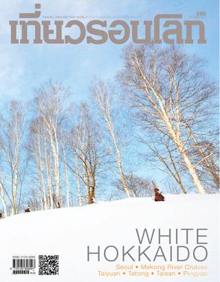 เที่ยวรอบโลก-october-2011-หน้าปก-ookbee