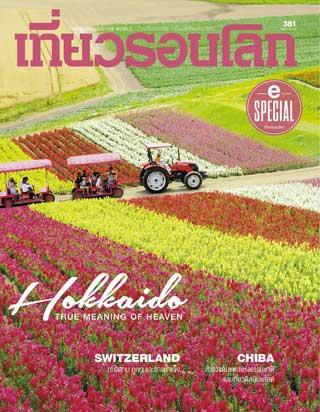 หน้าปก-เที่ยวรอบโลก-special-june-2014-ookbee