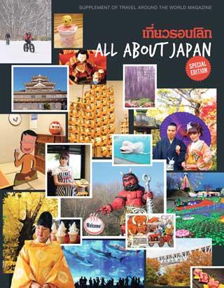 หน้าปก-เที่ยวรอบโลก-special-january-2015-ookbee