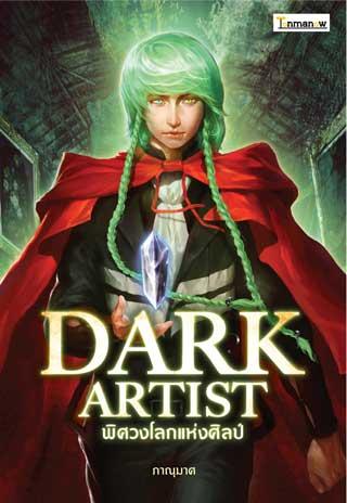 dark-artist-หน้าปก-ookbee