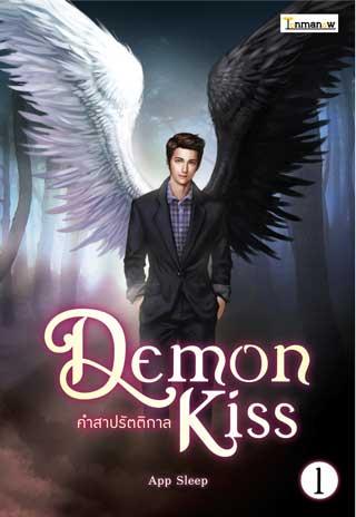 Demon-Kiss-1-หน้าปก-ookbee