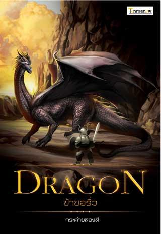 หน้าปก-dragon-ข้าขอรั่ว-ookbee