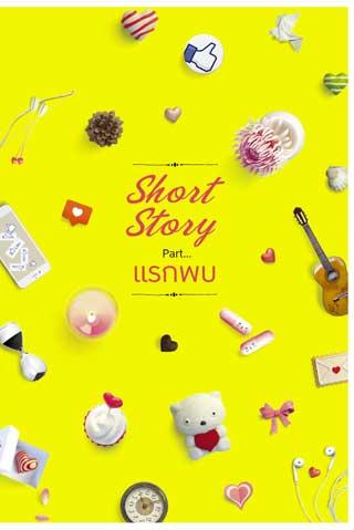 Short-Story-หน้าปก-ookbee
