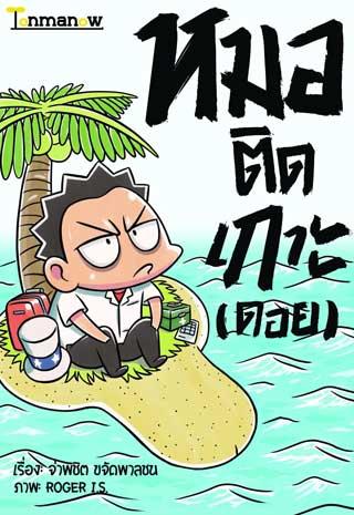 หมอติดเกาะดอย-หน้าปก-ookbee