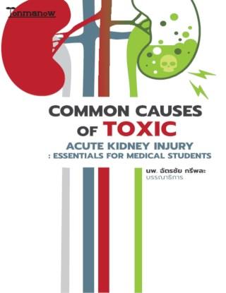 หน้าปก-common-causes-of-toxic-ookbee