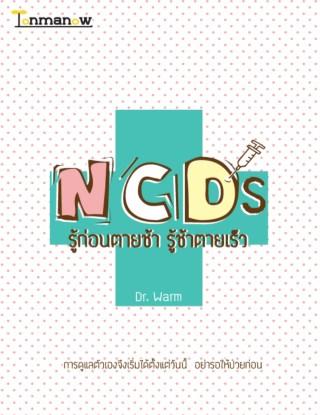 หน้าปก-ncds-รู้ก่อนตายช้า-รู้ช้าตายเร็ว-ookbee
