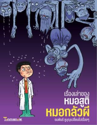 หน้าปก-เรื่องเล่าของหมอสูติ-ตอน-หมอกลัวผี-ookbee
