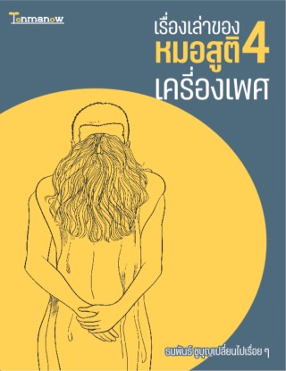 หน้าปก-เรื่องเล่าของหมอสูติ-เล่ม-4-ตอน-เครื่องเพศ-ookbee