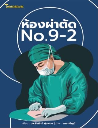 หน้าปก-ห้องผ่าตัด-no9-2-ookbee
