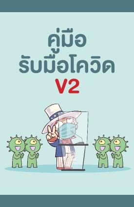 หน้าปก-คู่มือรับมือโควิด-v2-ookbee