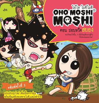 โอ้โห-โมชิโมชิ-ตอนปอบหวีดสยอง-หน้าปก-ookbee