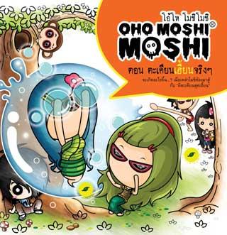 หน้าปก-โอ้โห-โมชิ-โมชิ-ตอน-ตะเคียนเฮี้ยนจริงๆ-เล่ม1-ookbee