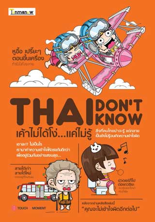 หน้าปก-thai-dont-know-1-ookbee